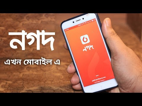 Nagad Apps Apk Free Download For iOS and Android