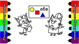 Три Кота Мультик Раскраска Рисуем Раскраски Видео для детей