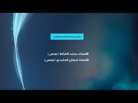 نقاش الجلسة العلمية الأولى للنّدوة الدّوليّة -الدّين والدّولة في المجال الإسلامي الرّاهن  - نشر قبل 37 دقيقة
