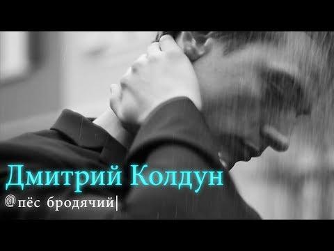 """★NEW 2019★ДМИТРИЙ КОЛДУН★ """"ПЁС БРОДЯЧИЙ""""★"""