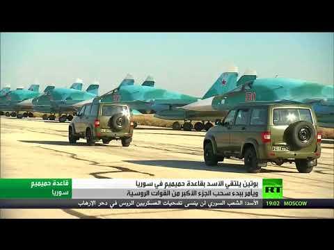 بوتين يأمر ببدء سحب القوات من سوريا  - نشر قبل 1 ساعة