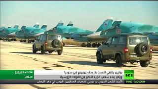 بوتين يأمر ببدء سحب القوات من سوريا