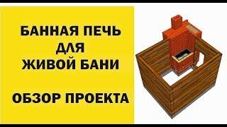 Печь банная для Живой Бани. Иван Бояринцев.