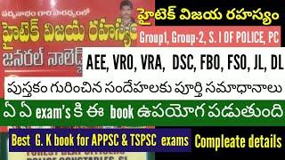 Hitech vijaya rahashyam book review,APPSC TSPSC important books, best Gk book for telugu medium