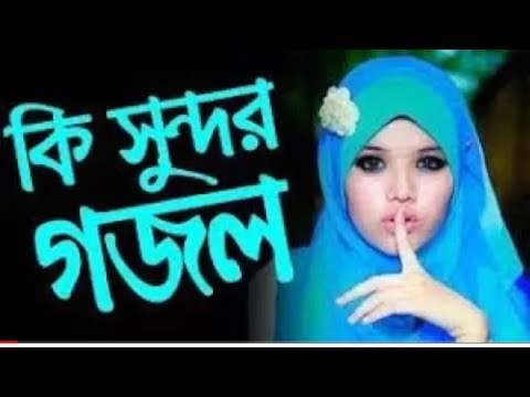 bangla-islamic-song-2019- -bangla-best-gojol- -bangla-new-gojol-2019