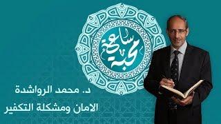 د. محمد الرواشدة - الامان ومشكلة التكفير