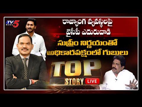 Sabbam Hari Exclusive Interview | AP Politics | CM Jagan | AP 3 Capitals Issue | Top Story | TV5