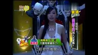 羽庭 (性感女王) 上 愛哟我的媽 節目~講親身經驗的恐怖鬼故事
