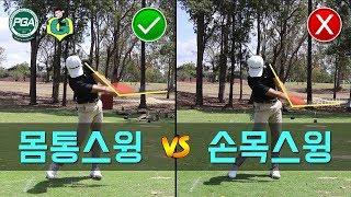 [골프맨] 몸통스윙과 손목사용에 관한 이해