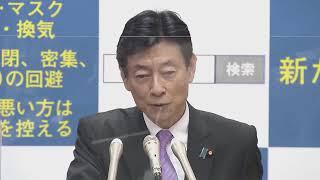 【ノーカット】東京で664人感染 ファイザー社のワクチンは?経済の見通しは? 西村大臣会見 - YouTube