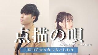 きしもとしおり YouTube▶︎https://www.youtube.com/channel/UCeQwWBucfeTWU-rw8YJ-A8Q Twitter▶︎https://twitter.com/shioriman0329 ...