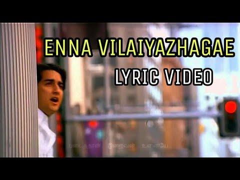 Kadhalar Dhinam-Enna Vilai Azhage Tamil Lyric Video/A.R.Rahman