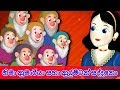 හිමා කුමාරියා සහා කුරුමිටන් සද්දෙනා   Sinhala Cartoon NEW   Sinhala Fairy Tales  Snow White & Dwarfs
