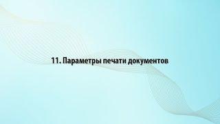 11. Параметры печати документов в Word 2010