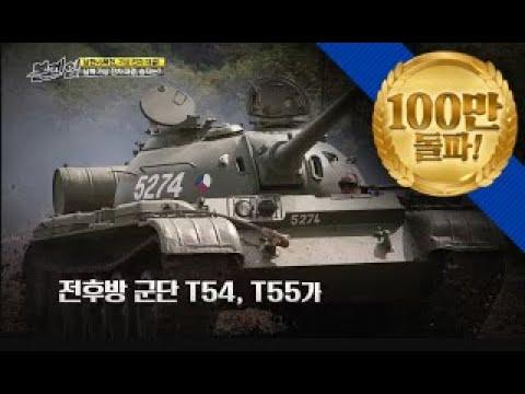 [본게임] 9회 남한vs북한, 지상전의 왕자 '전차'로 본 가상 남북대결