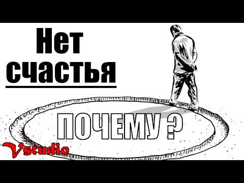 Видео: Нет счастья, почему ? - Виталий Пискун