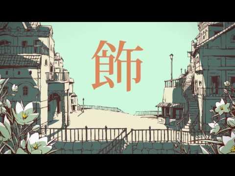 シャルル/バルーン(self cover)