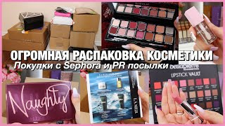 ОГРОМНАЯ РАСПАКОВКА Косметики и продуктов для ухода за кожей Покупки в Sephora и PR посылки