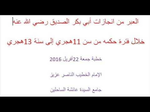 أهم انجازات ابي بكرالصديق خلال فترة خلافته والعبر منها 22أفريل 2016 Youtube