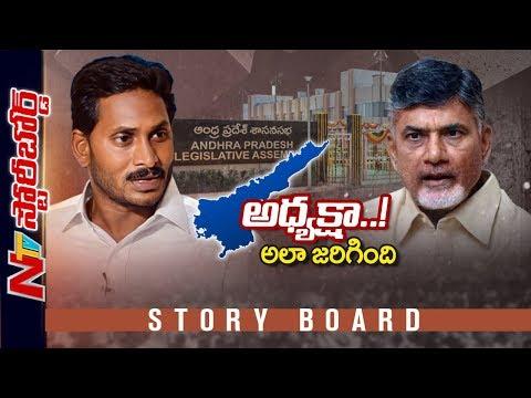 హోరాహోరీగా సాగిన అసెంబ్లీ సమావేశాల్లో ఆధిపత్యం ఎవరిది ?   YS Jagan Vs Chandrababu   SB   NTV