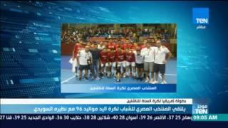 موجز TeN - يلتقي المنتخب المصري للشباب لكرة اليد مواليد 96 مع نظيرة السويدي