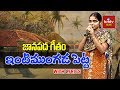 ఇంటిముంగడ పెట్ట intimungada petta song by folk singer ganga marmogina paata hmtv music