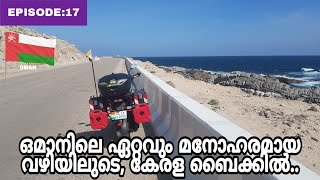 Kerala to Europe | EP:17 | salalah to Lakbi  Amazing Road !!!/ അടിപൊളി കാഴ്ച്ചകൾ നിറഞ്ഞ റോഡിൽ 😍😍😍