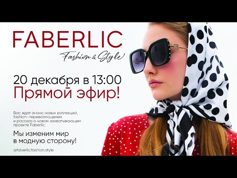Прямой эфир Fashion&Style