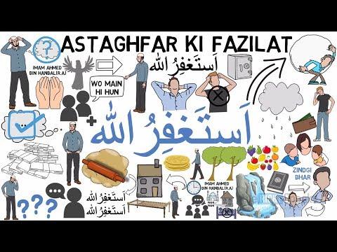 Astaghfar ki Fazilat | Qari Sohaib Ahmed Animated