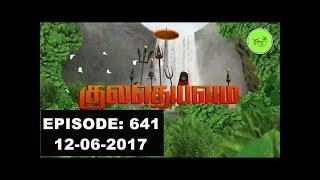 kuladheivam SUN TV Episode - 641 (12-06-17)
