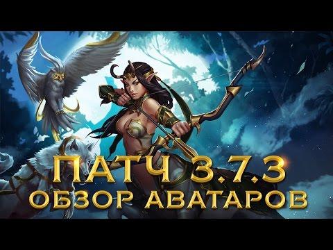 видео: Обзор аватаров патча 3.7.3