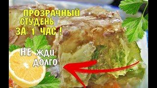 Рецепт Домашнее ХОЛОДНОЕ ИЗ СВИНИНЫ Jelly Soup Recipe (Прозрачное и очень вкусное) | Семья Поповых