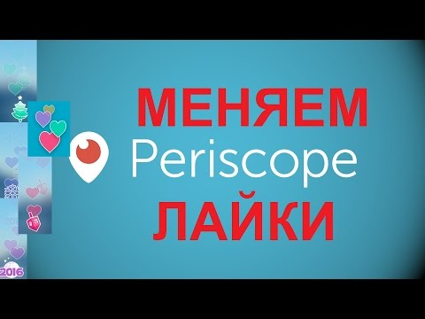 Меняем лайки в Periscope / Как изменить сердечки в Перископе / Periscope #4