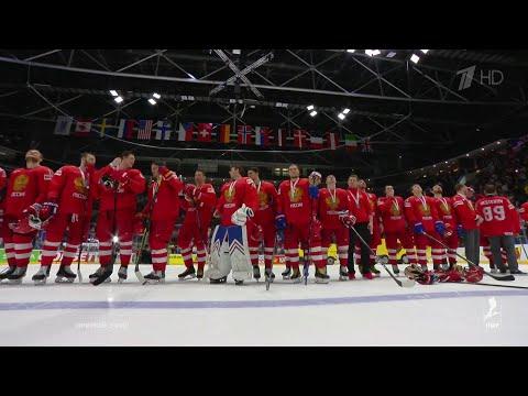 Церемония награждения сборной России бронзовыми медалями. Чемпионат мира по хоккею 2019