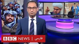 جنگ در افغانستان؛ آیا نیروهای محلی توان مقابله و مهار طالبان را دارند؟ ۶۰ دقیقه ۱۹ تیر