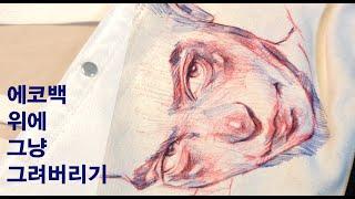 에코백에 그려버리기 - Drawing on bag