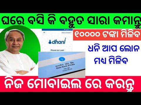 Indiabulls Dhani Instant Personal Loan on Your Aadhar Card ...