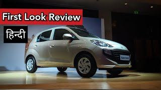 Hyundai Santro 2018 First Look Review - Better Than Rivals?