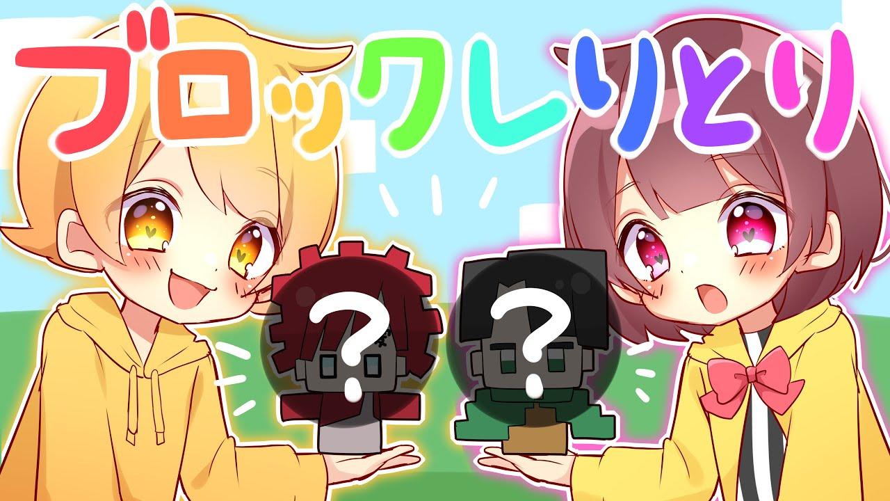 【マイクラ】弟子の妹子とアニメキャラ縛りでブロックしりとりしたら多分明日ファンに56されるwwww