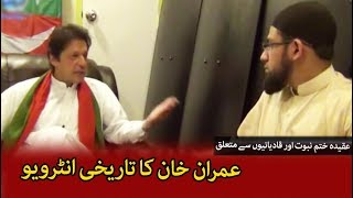 Imran Khan Talking about Ahmadi's and Khatam e Nubuwwat - عمران خان ، ختم نبوت اور قادیانی