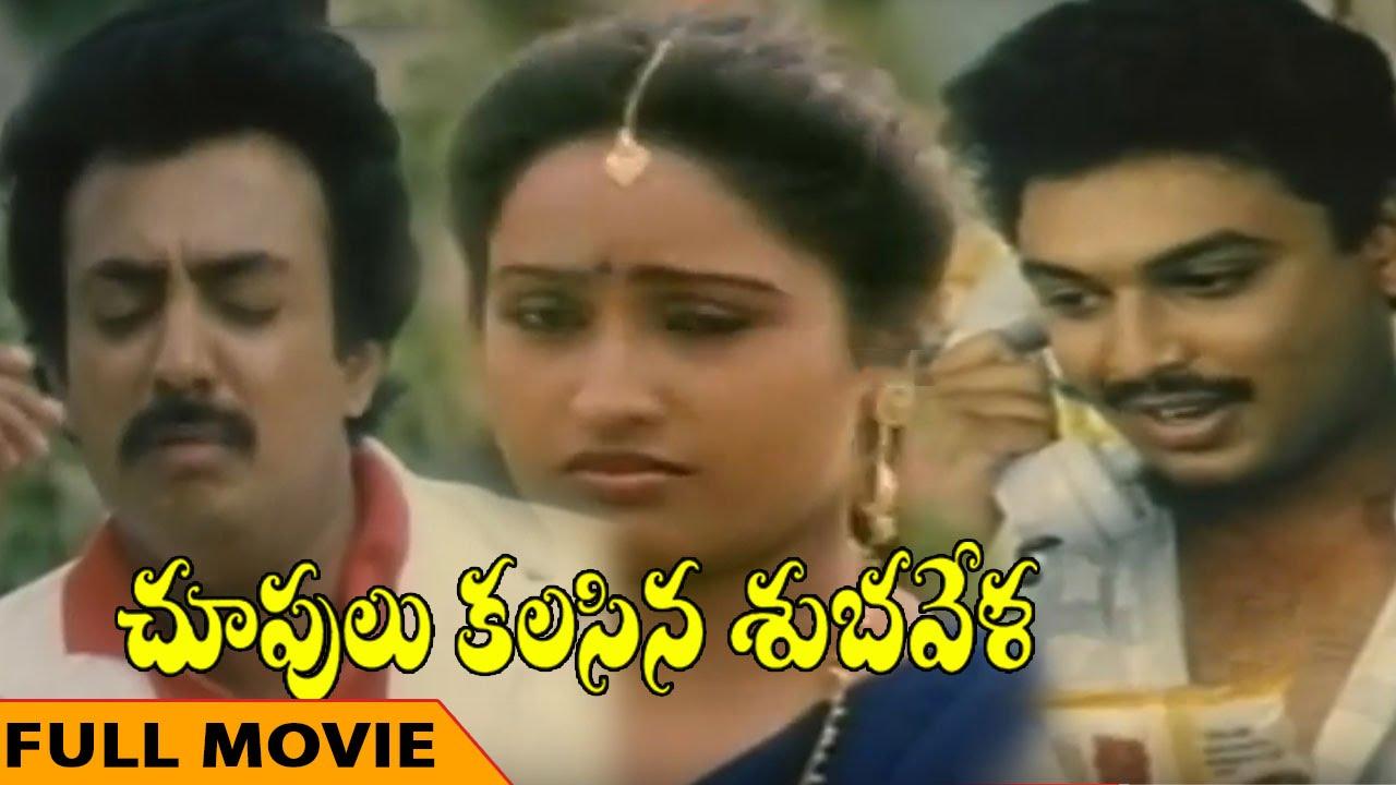 Chupulu kalasina subhavela serial 239 episode in telugu movierulz