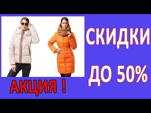 Куртка зимняя пуховик купить