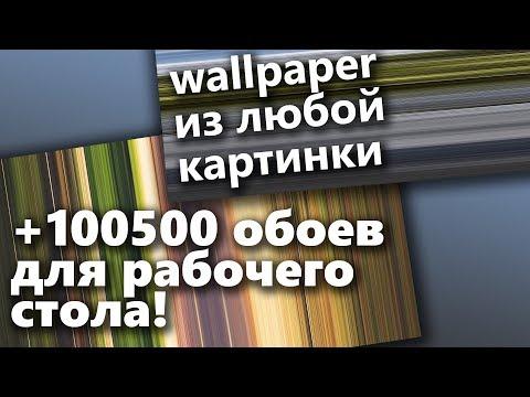 Делаем себе обои на рабочий стол в Photoshop | Wallpaper из любой картинки