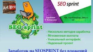 Как заработать в интернете без вложений | SEOSPRINT