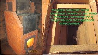 Банная печь каменка 3х3,5 кирпича прямого нагрева.(В ролике подробно показан процесс кладки банной печи каменки 3 на 3,5 кирпича своими руками http://www.osnovaremonta.ru/bann..., 2015-03-18T16:04:06.000Z)