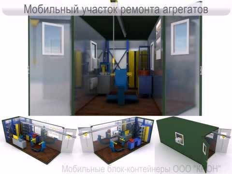 """Мобильный блок-контейнер (вагончик-бытовка)   ООО """"КРОН"""""""