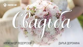 Александр Водорезов, Дарья Доронина - Свадьба | Премьера трека 2018