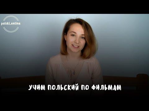 """Польский язык по фильмам. Разбор """"Шоу Трумана"""""""