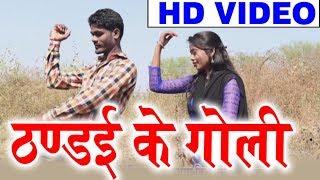 Jk Tandan | Laxmi Kanchan | Cg Song | Thandai Ke Goli | New Chhatttisgarhi Geet | HD Video 2018 |