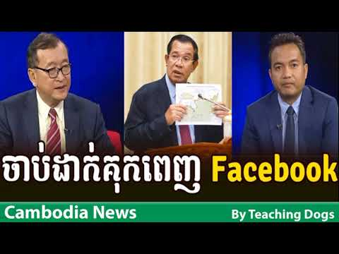 Khmer Hot News RFA Radio Free Asia Khmer Night Sunday 09/24/2017